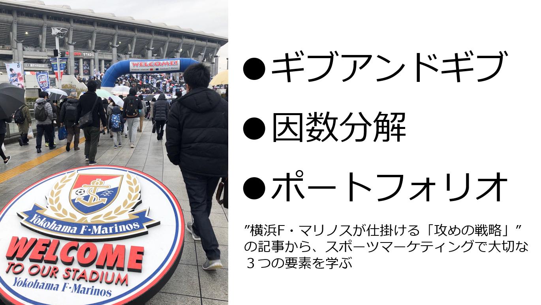 """""""横浜F・マリノスが仕掛ける「攻めの戦略」""""の記事から、スポーツマーケティングで大切な3つの要素を学ぶ"""